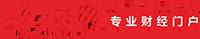 财报网-中国财经时报网-专业财经门户网站